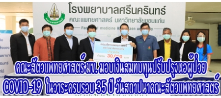 https://vet.kku.ac.th/main/index.php?option=com_content&view=article&id=1764&catid=5&Itemid=17