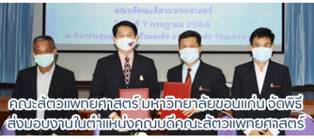 https://vet.kku.ac.th/main/index.php?option=com_content&view=article&id=1770&catid=5&Itemid=17