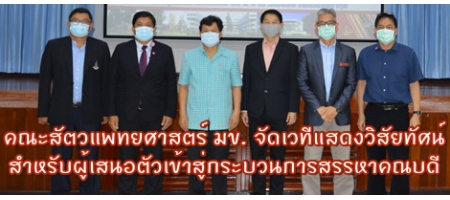 https://vet.kku.ac.th/main/index.php?option=com_content&view=article&id=1765&catid=5&Itemid=17
