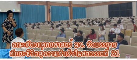 https://vet.kku.ac.th/main/index.php?option=com_content&view=article&id=1705&catid=4&Itemid=17