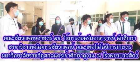 https://vet.kku.ac.th/main/index.php?option=com_content&view=article&id=1734&catid=7&Itemid=17