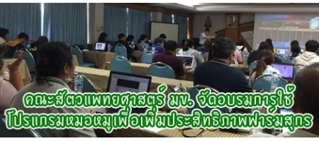 https://vet.kku.ac.th/main/index.php?option=com_content&view=article&id=1704&catid=7&Itemid=17