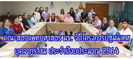 https://vet.kku.ac.th/main/index.php?option=com_content&view=article&id=1740&catid=5&Itemid=17