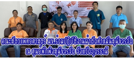 https://vet.kku.ac.th/main/index.php?option=com_content&view=article&id=1706&catid=7&Itemid=17