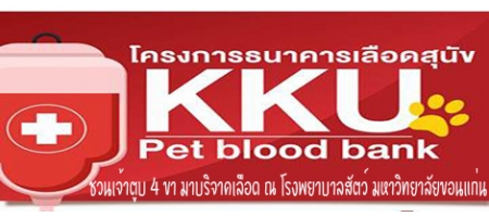 http://vet.kku.ac.th/main/index.php?option=com_content&view=article&id=1239&catid=5&Itemid=17