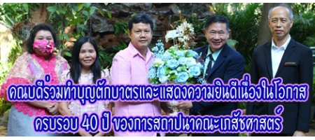 https://vet.kku.ac.th/main/index.php?option=com_content&view=article&id=1739&catid=5&Itemid=17