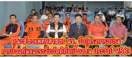 https://vet.kku.ac.th/main/index.php?option=com_content&view=article&id=1707&catid=5&Itemid=17