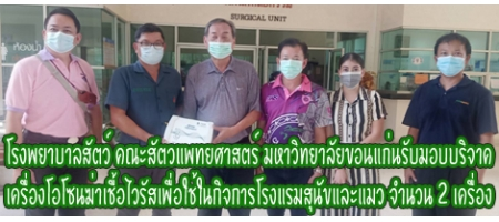 https://vet.kku.ac.th/main/index.php?option=com_content&view=article&id=1766&catid=5&Itemid=17