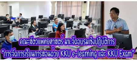 https://vet.kku.ac.th/main/index.php?option=com_content&view=article&id=1754&catid=4&Itemid=17