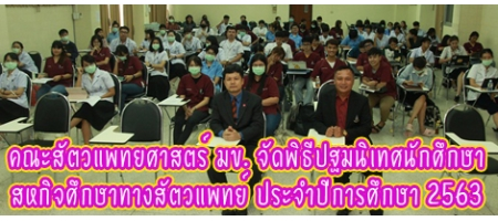 https://vet.kku.ac.th/main/index.php?option=com_content&view=article&id=1708&catid=4&Itemid=17