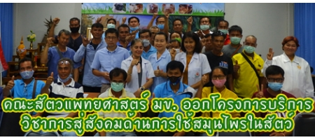 https://vet.kku.ac.th/main/index.php?option=com_content&view=article&id=1709&catid=7&Itemid=17