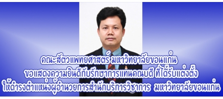 https://vet.kku.ac.th/main/index.php?option=com_content&view=article&id=1767&catid=5&Itemid=17