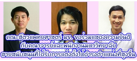 https://vet.kku.ac.th/main/index.php?option=com_content&view=article&id=1757&catid=5&Itemid=17
