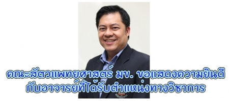 https://vet.kku.ac.th/main/index.php?option=com_content&view=article&id=1763&catid=5&Itemid=17